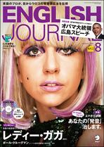 englishjournal201608